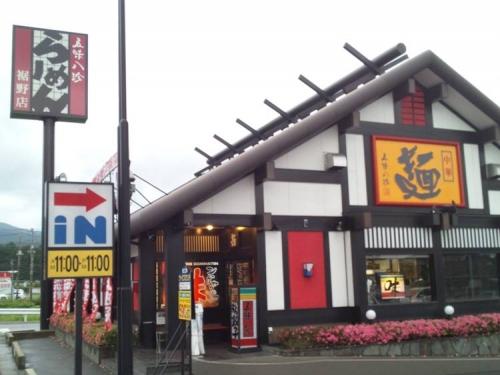 浜松餃子で有名な五味八珍の裾野店のデジカメ写真画像です