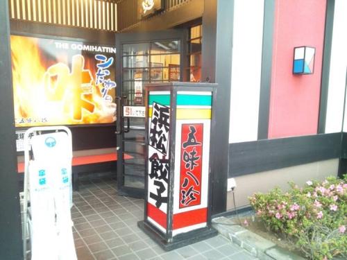静岡県のご当地ファミレス1位は浜松餃子の五味八珍 五味八珍裾野店の玄関を写真撮影