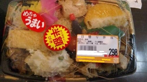 あるスーパーでの日替わり弁当が20時半には更に半額になるお弁当を激ショット写真に