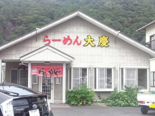 松崎町方面で入った美味いと噂のらーめん屋のらーめん大慶の外観をシャメした