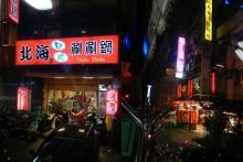 H26台湾 261s-tile