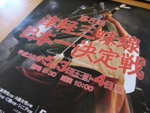 140424津軽三味線日本一決定戦