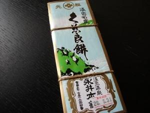 140530久慈良餅