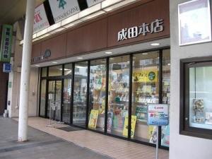 140821成田本店