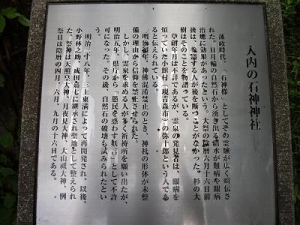140828入内の石神神社