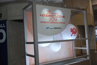 2014人とくるま横浜1