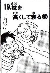 ま 枕を高くして寝る