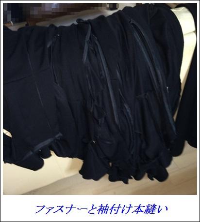 ファスナー袖付け本縫い