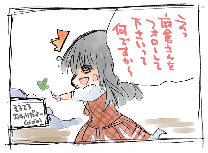 もちょ挨拶2nd