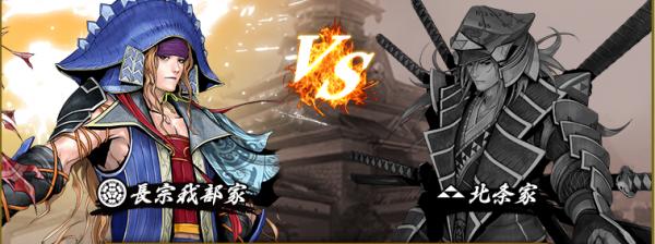 vs北条戦(攻)結果2