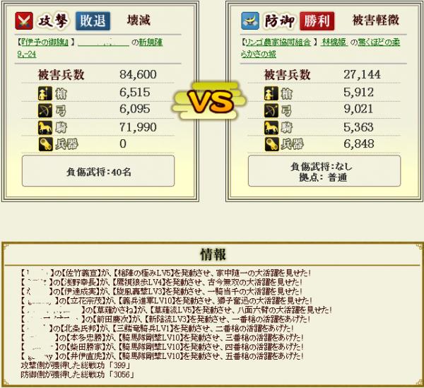 林檎姫盟主戦3