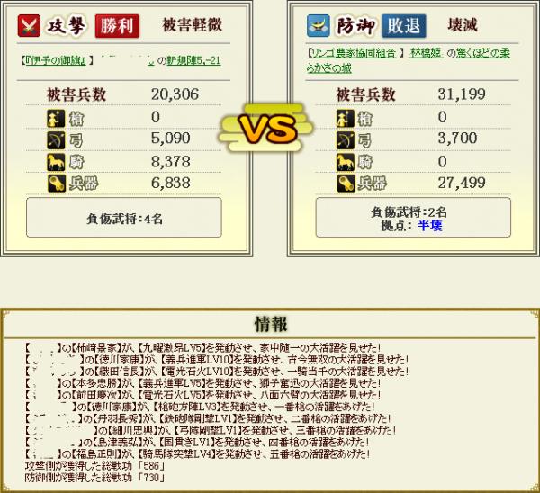 林檎姫盟主戦12