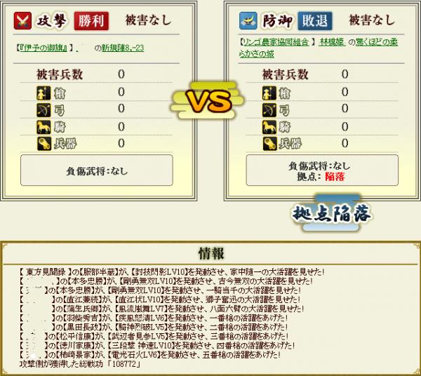 林檎姫盟主戦13