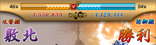 vs北条戦(防)結果1
