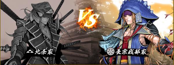 vs北条戦(防)結果2
