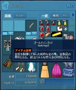 mabinogi_2014_08_27_023.jpg