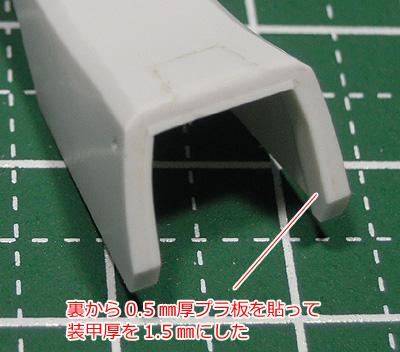 hguc-gm2-140801-10.jpg