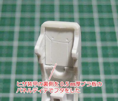 hguc-gm2-140801-11.jpg