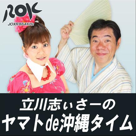 YamatoDeUchinaTime.png