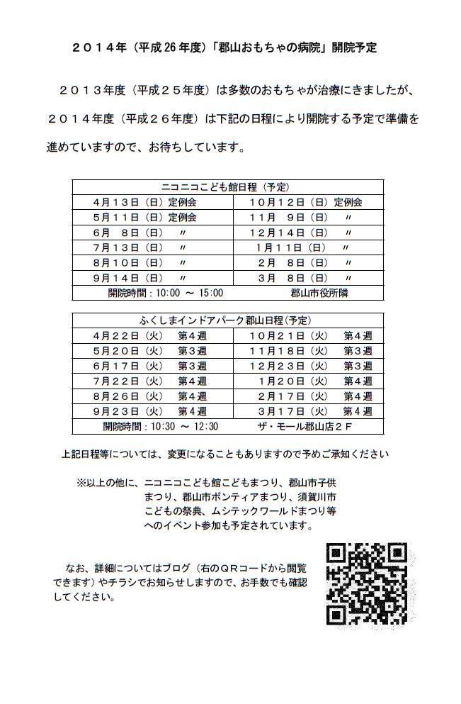 2014年度開催予定表