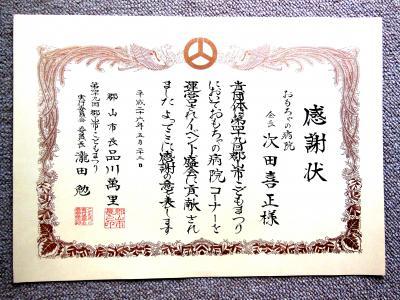 賞状 2014 6