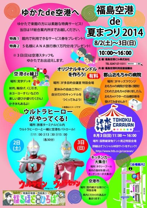 福島空港夏まつり2014