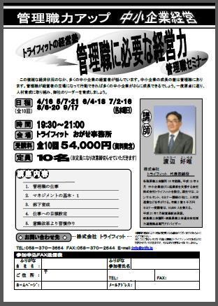 kanrisyoku201404.jpg