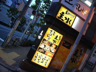 主水神田淡路町店(店舗入り口)
