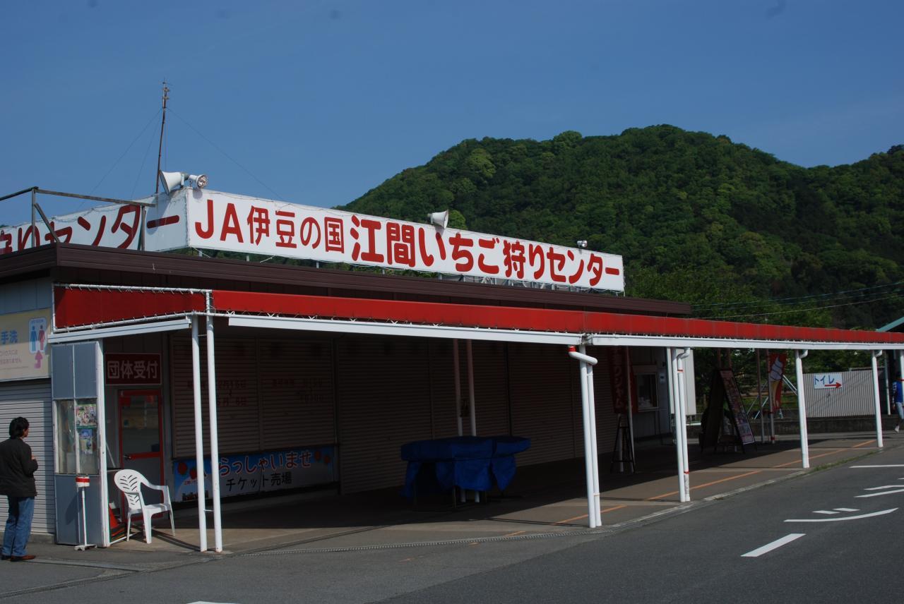 江間いちご狩りセンター(外観)