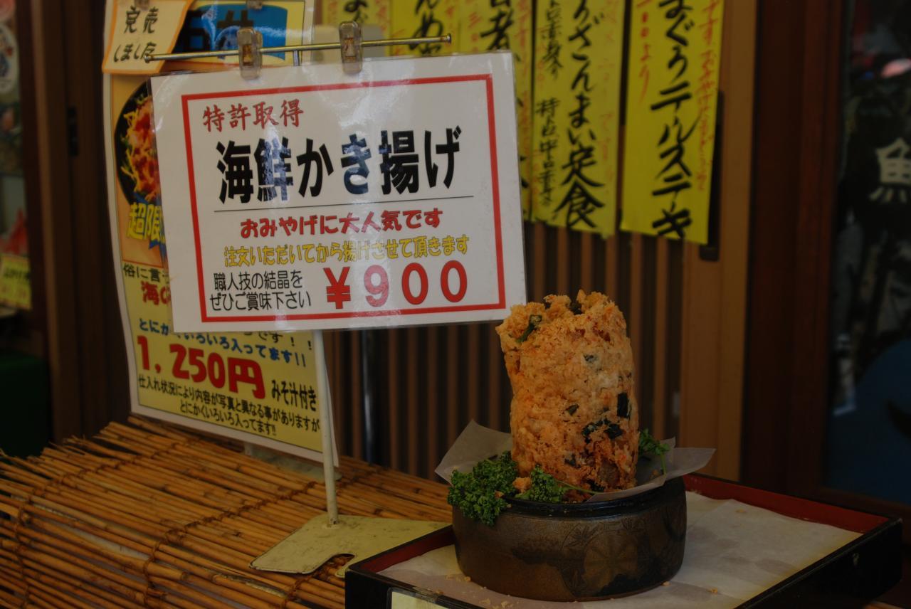 魚河岸丸天魚河岸店(メニュー)