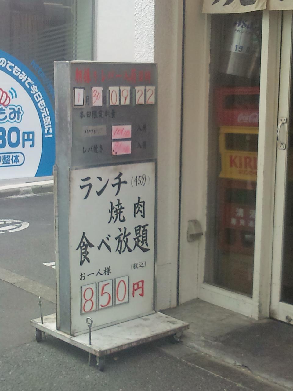 神保町食肉センター(店舗外観)
