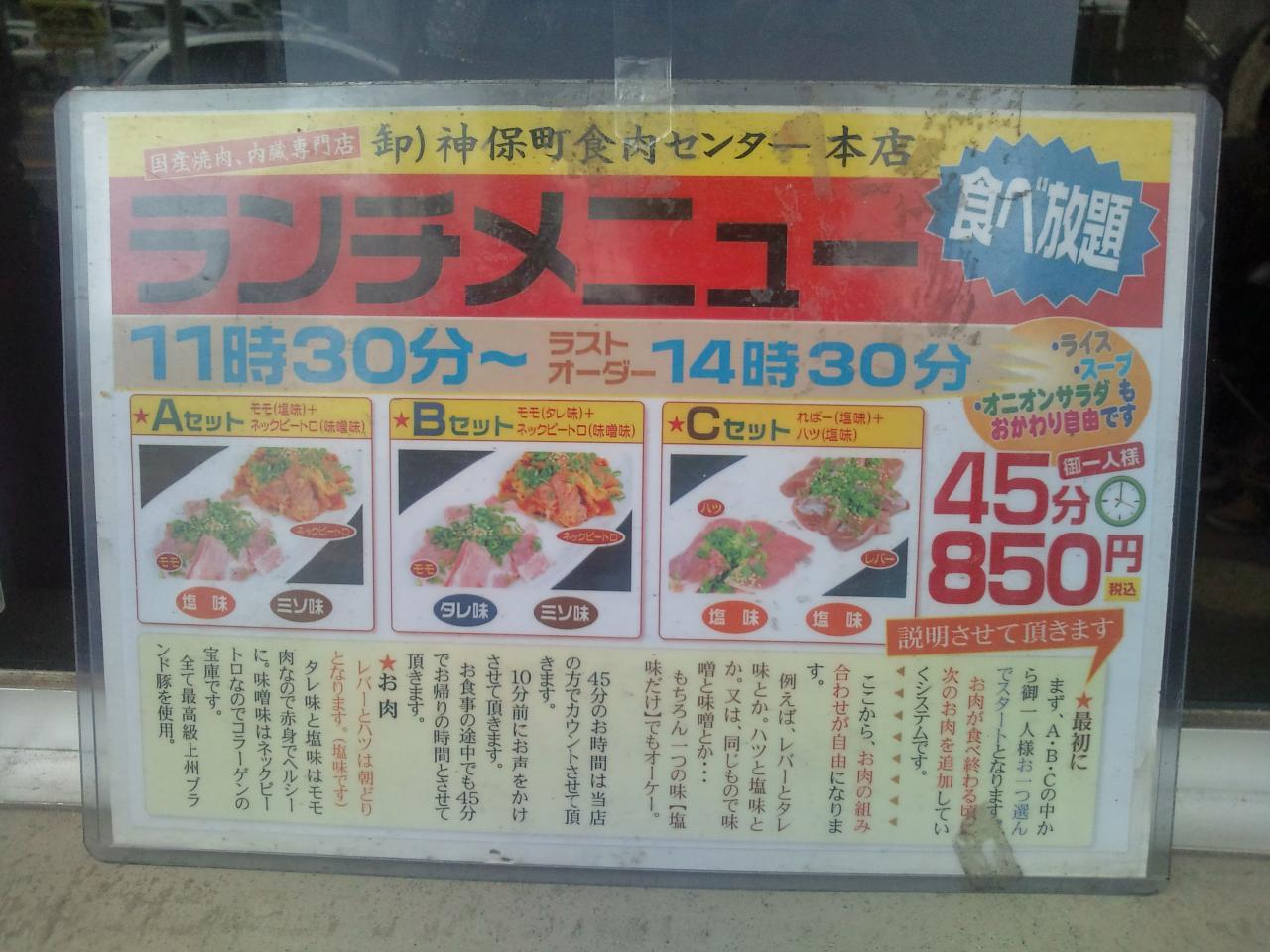 神保町食肉センター(メニュー)