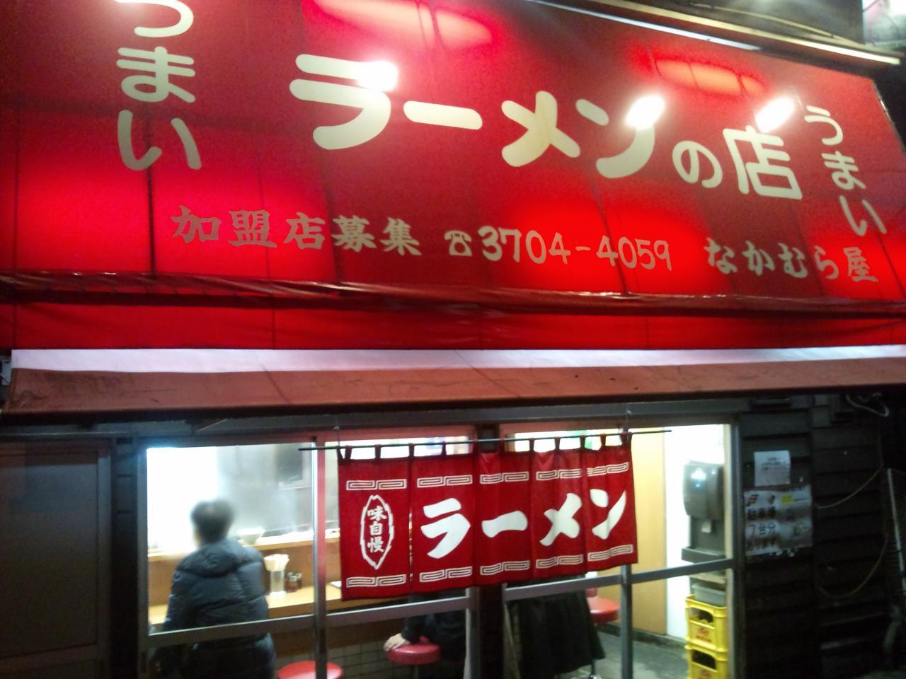 なかむら屋(店舗外観)