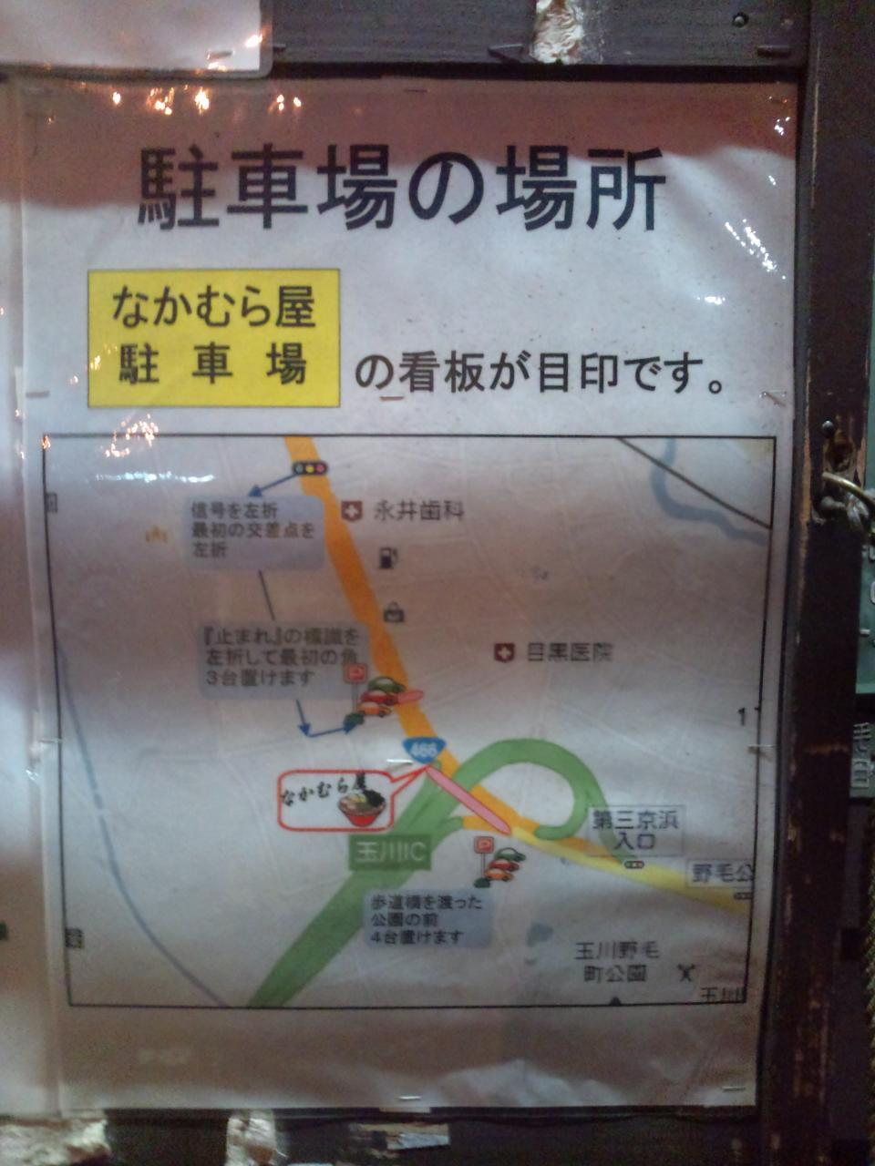 なかむら屋(駐車場)