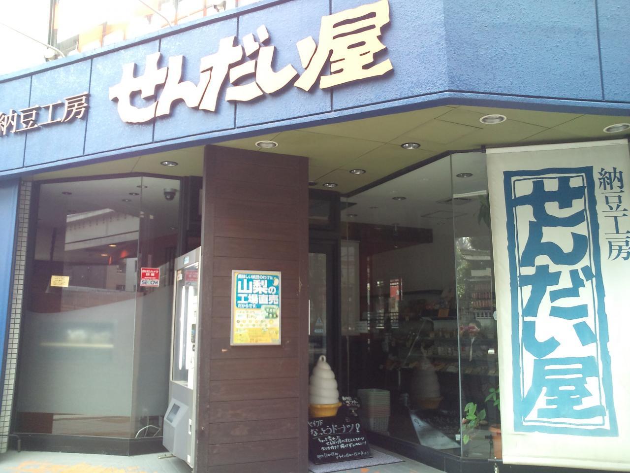納豆工房せんだい屋池尻大橋店(店舗外観)