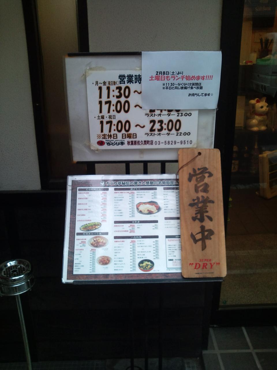 ぢどち亭秋葉原佐久間町店(店舗外観)