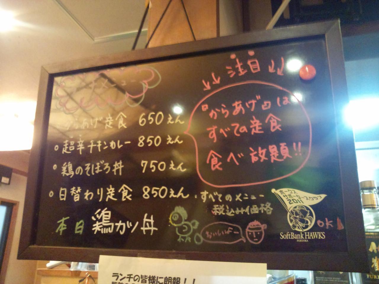 ぢどち亭秋葉原佐久間町店(メニュー)
