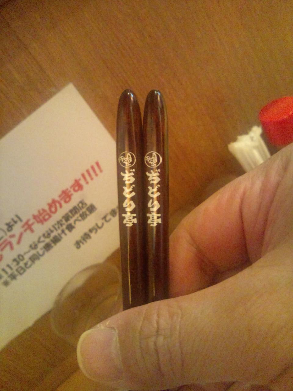 ぢどち亭秋葉原佐久間町店(箸)