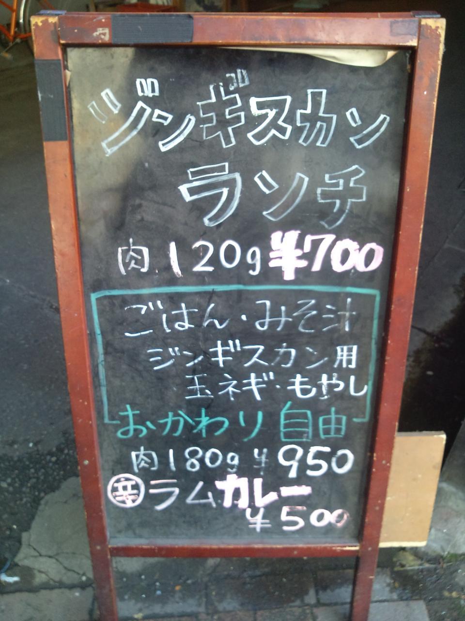 ヤマダモンゴル神田北口店(看板)