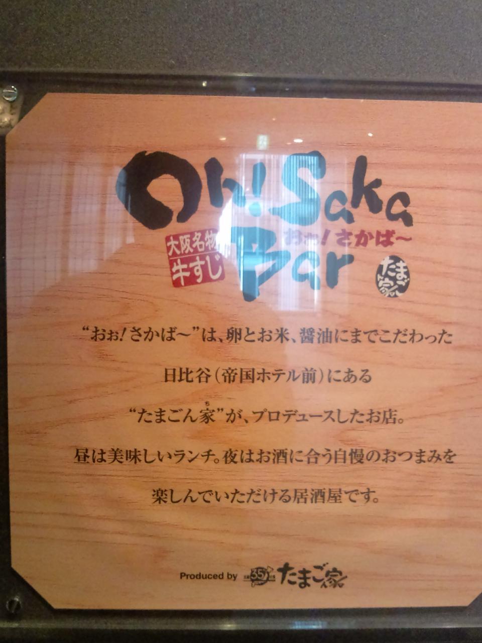 Oh!SakaBarたまごん家秋葉原UDX店(店舗外観)