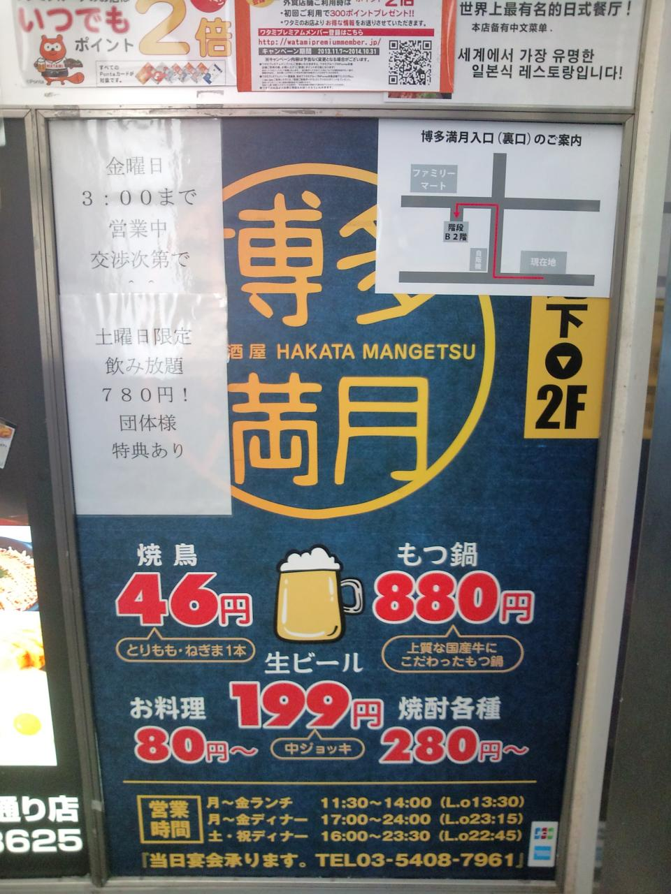 博多満月新橋店(看板)