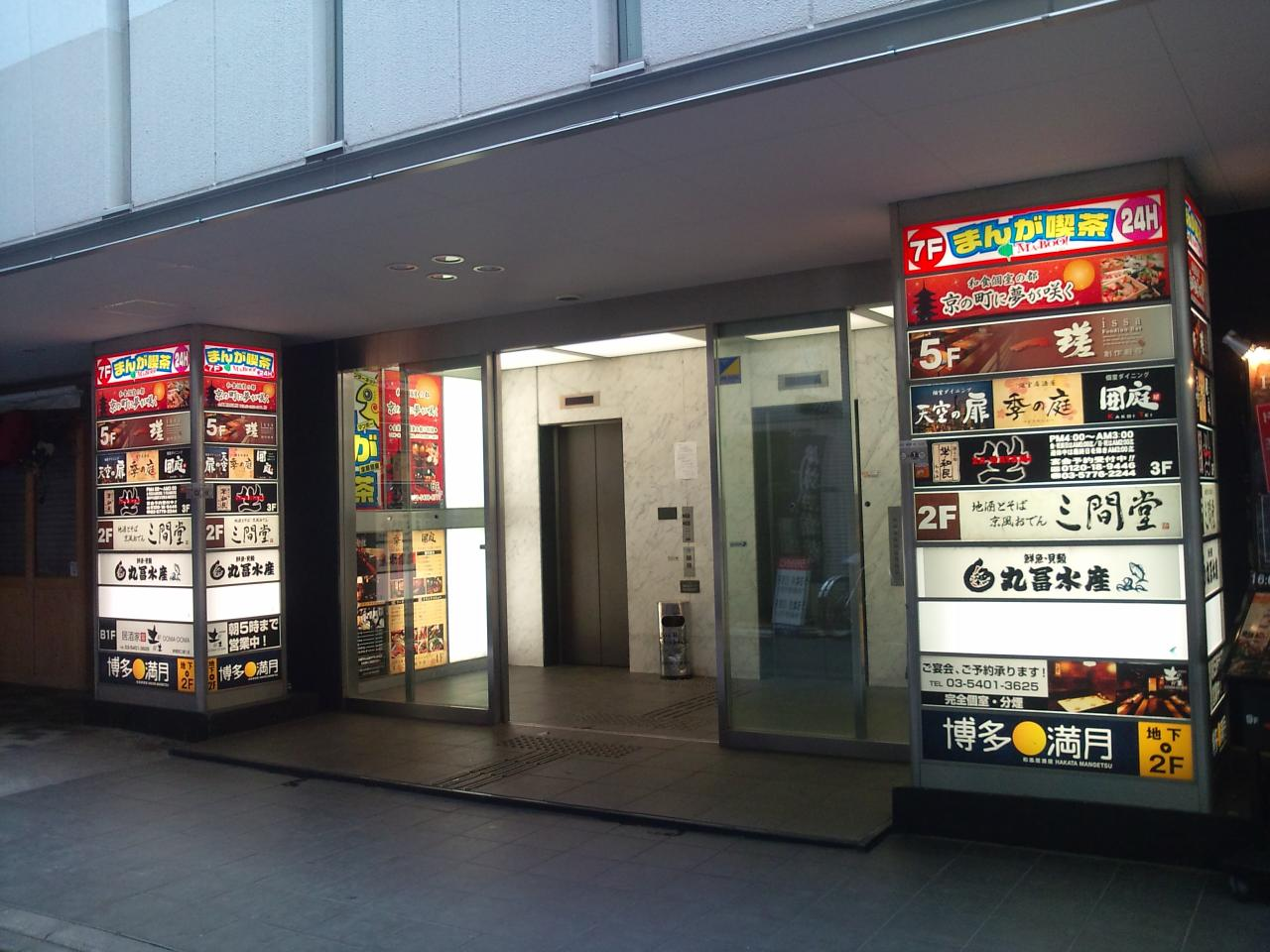 博多満月新橋店(店舗外観)