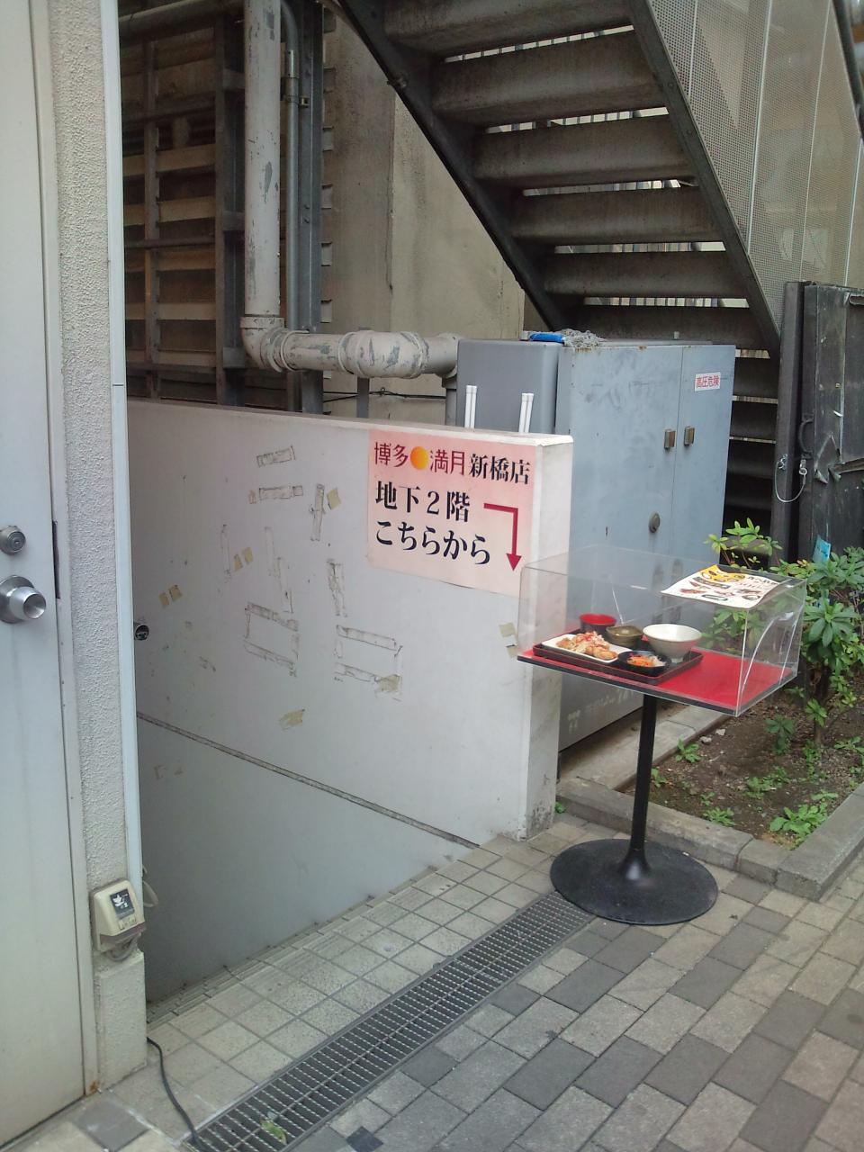 博多満月新橋店(裏口)