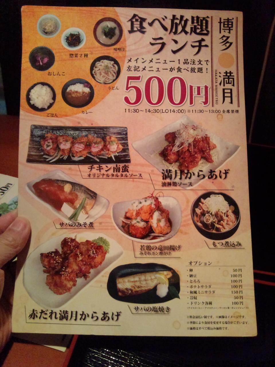 博多満月新橋店(メニュー)