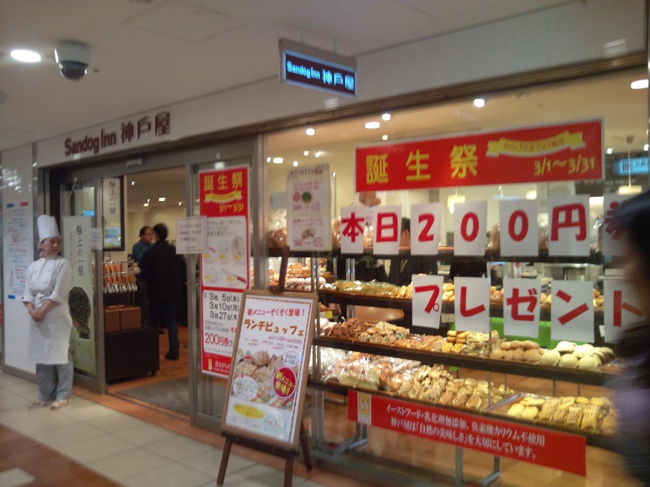 サンドッグイン神戸屋八重洲店(店舗外観)