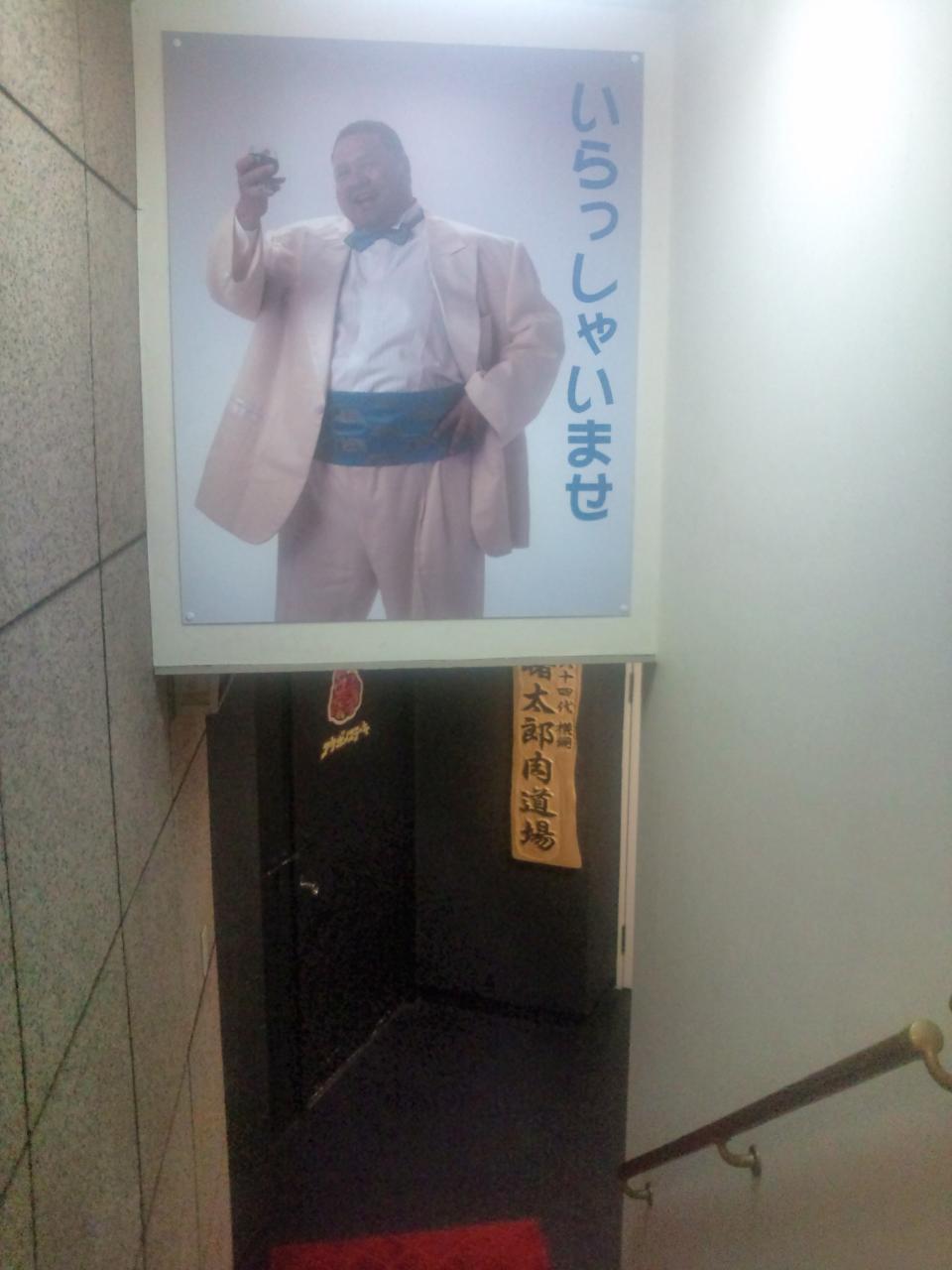 曙ステーキ(店舗外観)