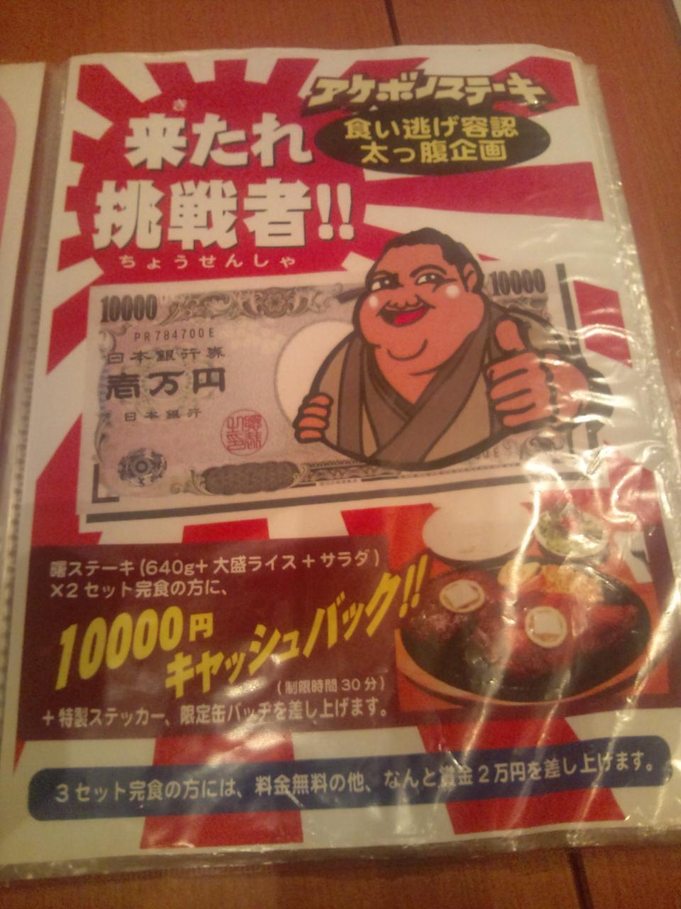 曙ステーキ(メニュー)