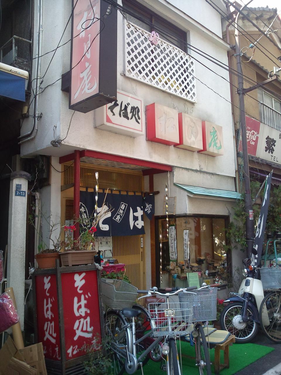 松月庵(店舗外観)