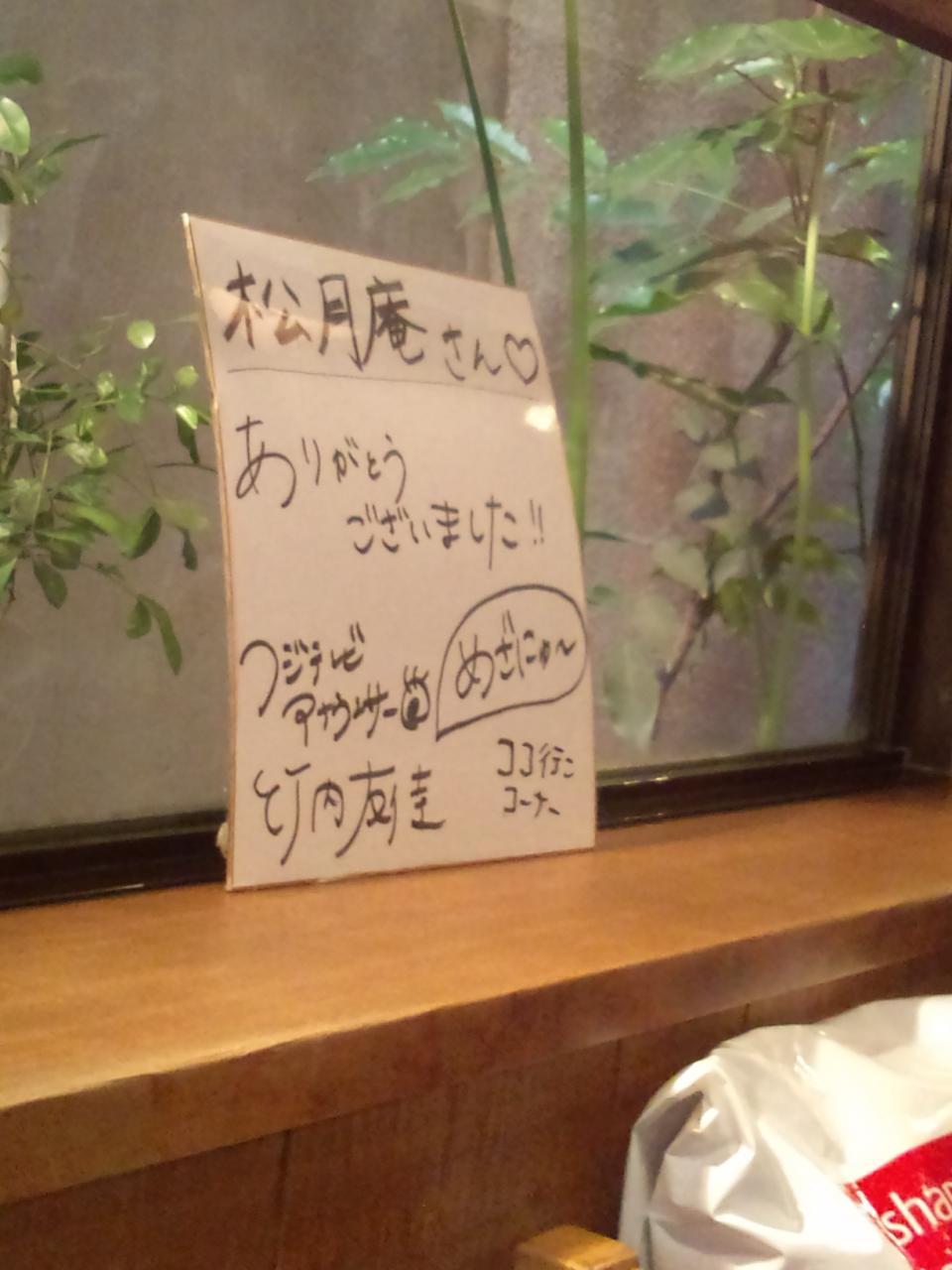 松月庵(メガたぬき)