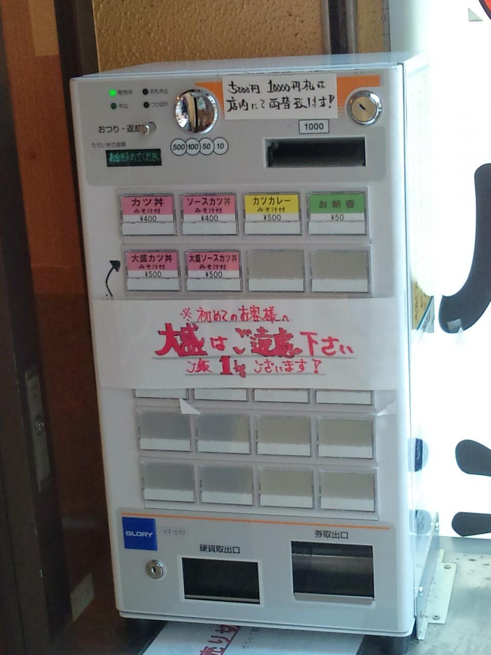 一間酒場1丁目1番地神田駅東口店(券売機)